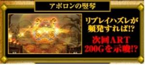 ミリオンゴッドゼウスver.アポロンの竪琴GG200Gスタート初期ゲーム数管理状態