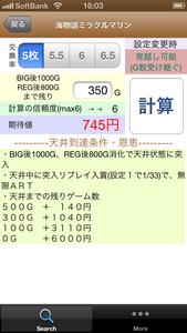 パチスロ天井ハイエナ期待値算出iphoneアプリ