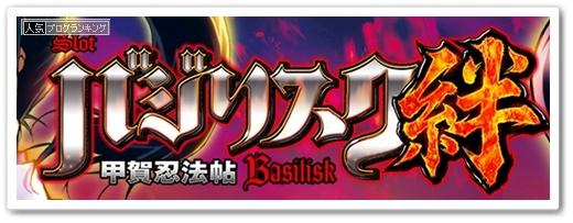 バジリスク3絆天井恩恵狙い目期待値解析